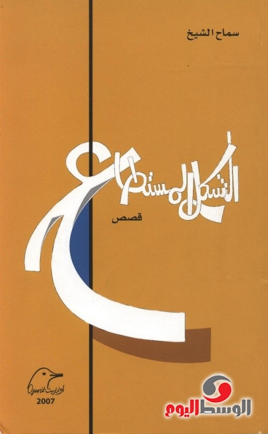 Cover image of Samah al-Sheikh's collection of short stories, 'Possible Form'