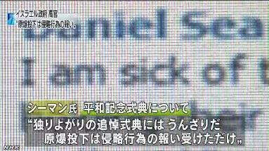 Japanese television station NHK coverage of the Seaman Facebook scandal