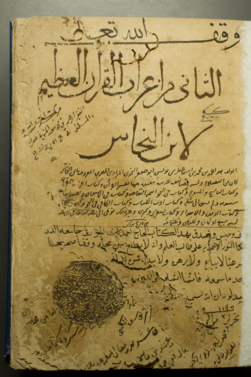 Tenth-century manuscript from the Al-Jazzar Mosque library in Akka, digitised by the Endangered Archives Programme
