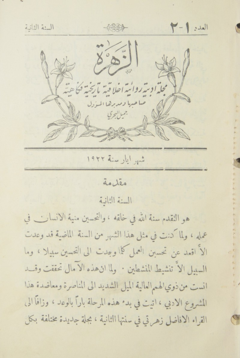 Edition of Palestinian newspaper al-Zahra from May 1922