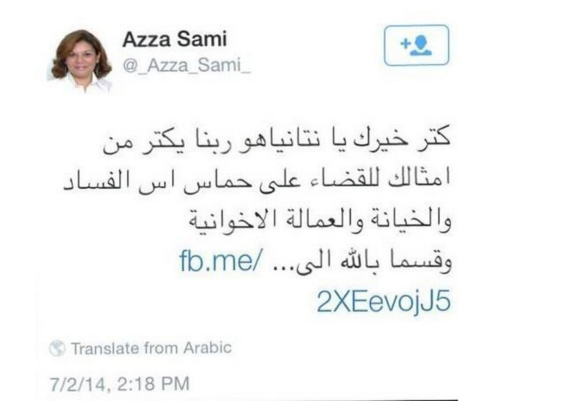 Screenshot of Azza Sami tweet