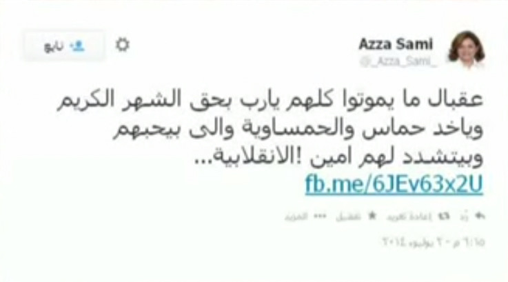 Azza Sami Tweet screenshot