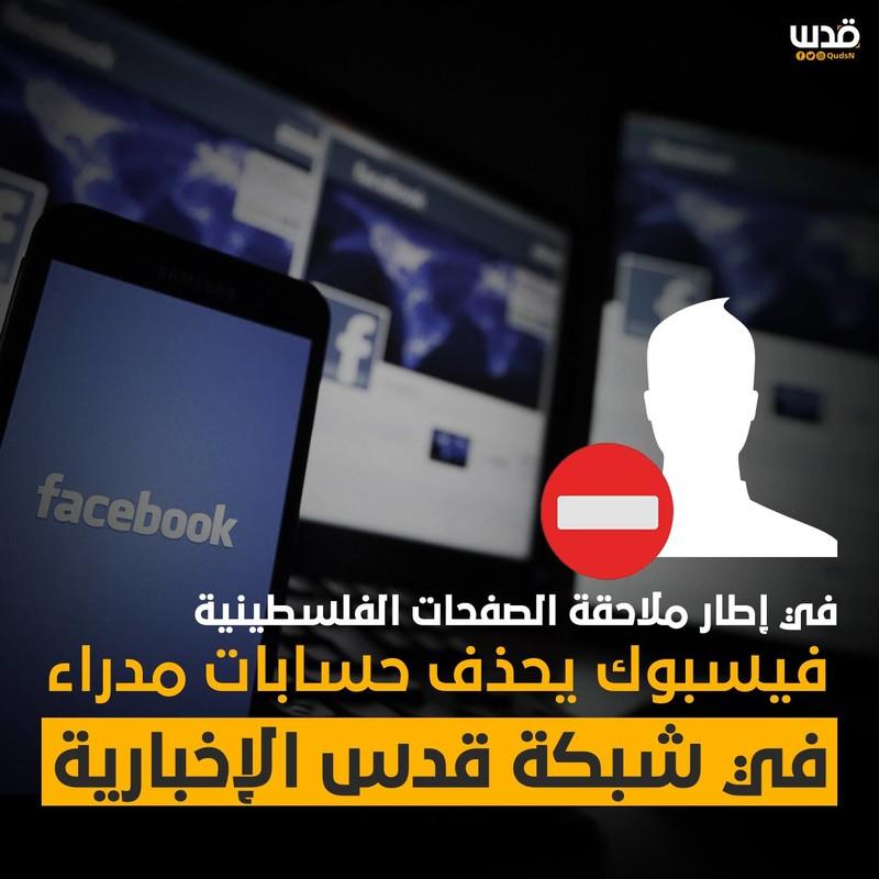 Palestinian journalists face Facebook censorship