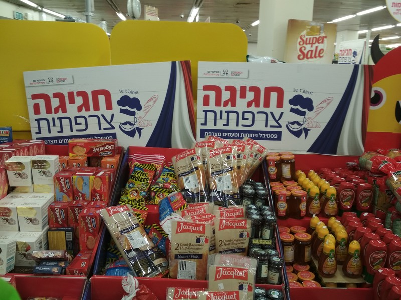 French government-backed promotional display in the Shufersal store at 17 Tzvia ve Yitzhak Street in the Gilo settlement in the occupied West Bank, photographed February 2018.