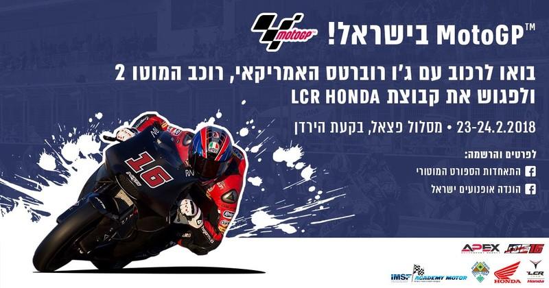 מודיעין Honda sponsors motor race in Israeli settlement | The Electronic CB-59