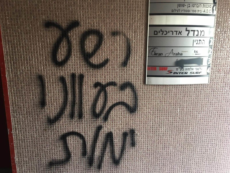 Hebrew writing painted on a wall