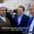 Bahraini cleric Fadil al-Jamri interviewed by Israeli media on the delegation's visit.