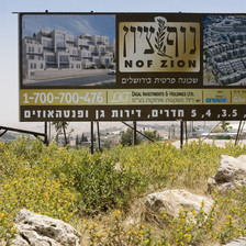 Billboard advertising property in Israeli settlement in Hebrew and English